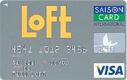 ロフトカードの申し込みはこちら