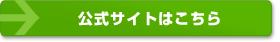 ヤマダLABI ANAマイレージクラブカードの公式サイトはこちら