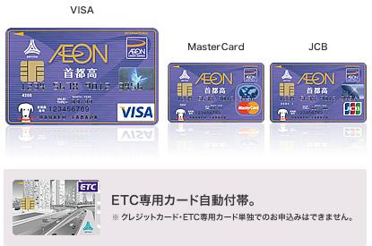 イオンETCカード自動付帯