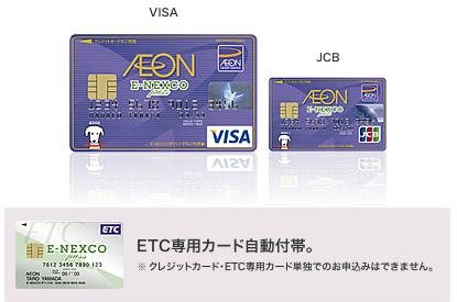 イオンE-NEXCO passカード