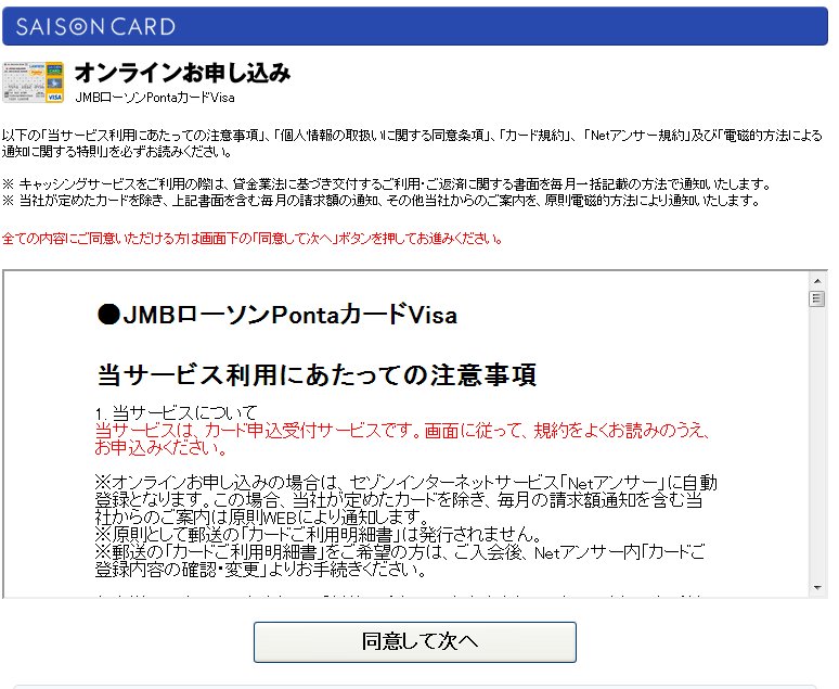 JMBローソンPontaカードVisa申し込み画面