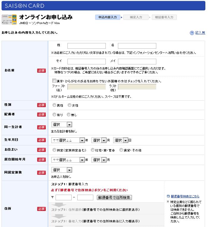 JMBローソンPontaカードVisa記入画面1