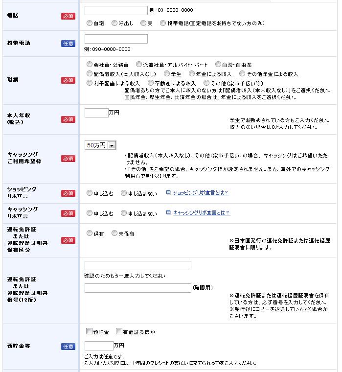 JMBローソンPontaカードVisa記入画面2
