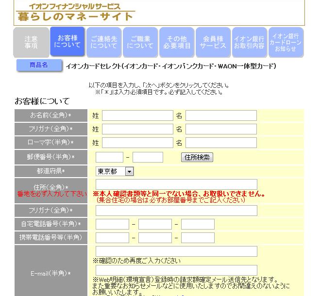 申し込み画面