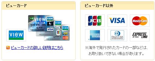 モバイルSuicaはクレジットカードで年会費が異なる