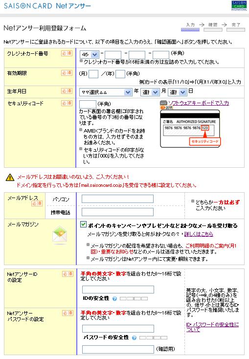 Netアンサー新規登録画面