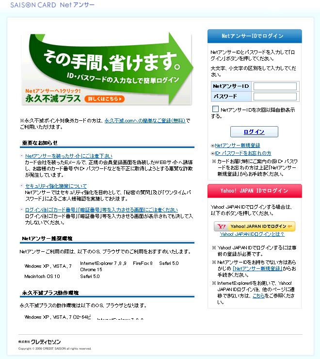 Netアンサーログイン画面