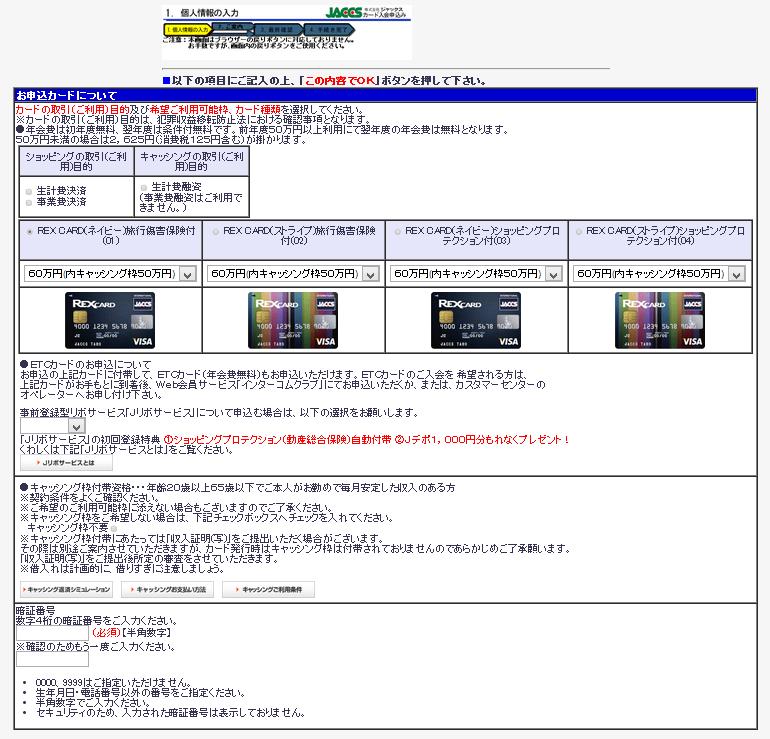 REXカード申し込み画面