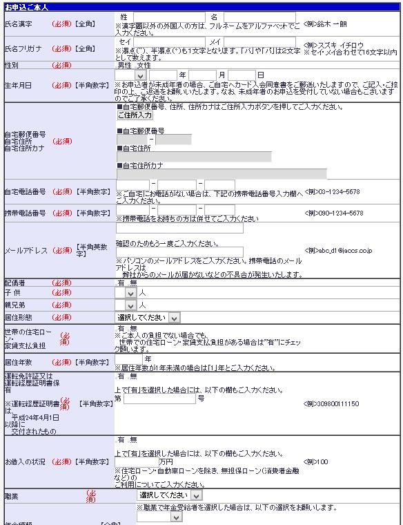 申し込み者情報の入力画面