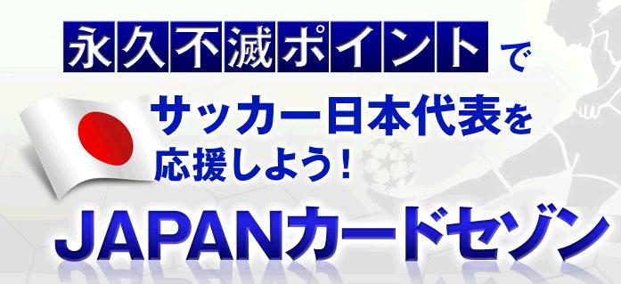 JAPANカードセゾンでサッカー日本代表を応援