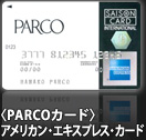 PARCOカード・アメリカンエキスプレスカード