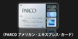 PARCO・アメリカンエキスプレスカード
