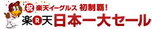 楽天イーグルス日本一初制覇